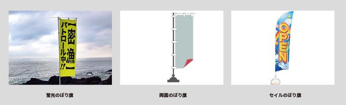 のぼり 旗