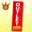 OUTLET SALEのぼり旗