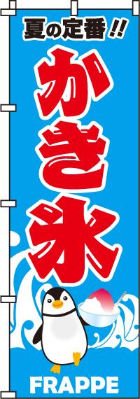 かき氷 のぼり旗 012jn0022in のぼり製作所 既製品のぼりと格安オリジナルのぼり529円